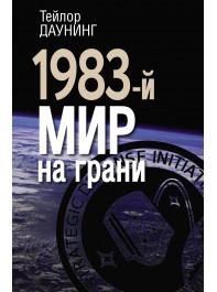 1983-й. Мир на грани