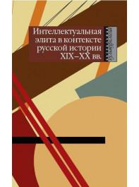 Интеллектуальная элита в контексте русской истории XIX–XX вв.