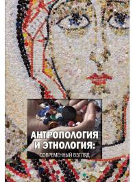 Антропология и этнология: современный взгляд