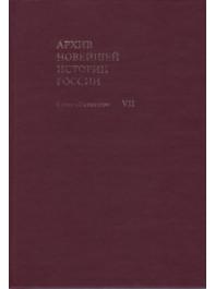 Архив новейшей истории России. Т. VII. Протоколы руководящих органов