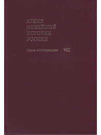 Т. VIII. Журналы заседаний Временного правительства: В 4-х т. Т 2. Май–июнь 1917