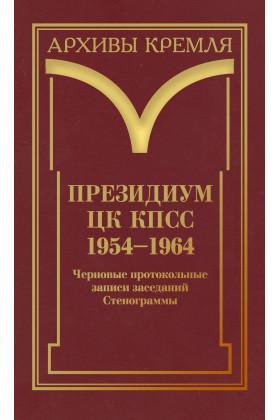 Президиум ЦК КПСС. 1954–1964. Черновые протокольные записи заседаний. Стенограммы. Т.1