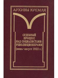 Судебный процесс над социалистами-революционерами (июнь—август 1922 г.): Подготовка. Проведение.
