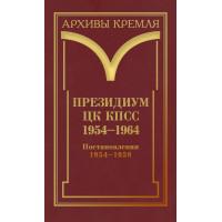 Президиум ЦК КПСС. 1954–1964.  Постановления.Т.2