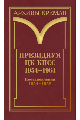 Президиум ЦК КПСС. 1954–1964. Постановления. Т. 2