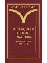 Президиум ЦК КПСС. 1954–1964. Постановления.Т.3