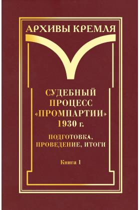 """Судебный процесс """"Промпартии"""" 1930 г.: подготовка,проведение,итоги : в 2 кн. Кн. 1"""