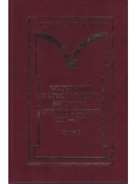 Политбюро и крестьянство: высылка, спецпоселение 1930-1940 гг. В 2-х кн. Кн. 2.