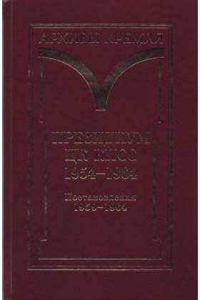 Президиум ЦК КПСС 1954–1964. В 3 т. Т. 3. Постановления. 1954–1964