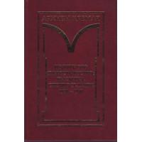 Политбюро и крестьянство: высылка, спецпоселение 1930-1940 гг. В 2-х кн. Кн. 1.