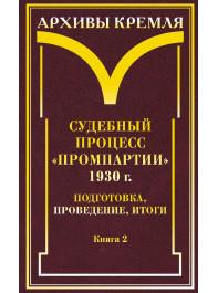 Судебный процесс «Промпартии» 1930 г.: подготовка, проведение, итоги