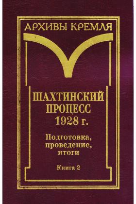 Шахтинский процесс 1928 г.: подготовка, проведение, итоги : в 2 кн. Кн. 2