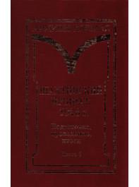 Шахтинский процесс 1928 г.: подготовка, проведение, итоги : в 2 кн. Кн. 1