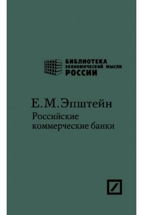 Российские коммерческие банки (1864–1914). Роль в экономическом развитии России и их национализация