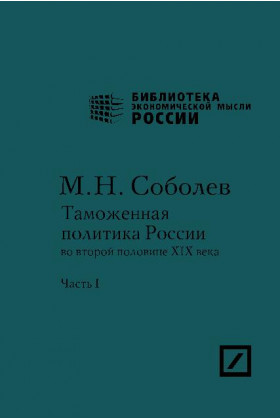 Таможенная политика России во второй половине XIX века: в 2 ч., ч.1