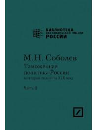 Таможенная политика России во второй половине XIX века: в 2 ч., ч.2