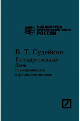 Государственный банк. Его экономическое и финансовое значение