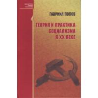 Теория и практика социализма в ХХ веке