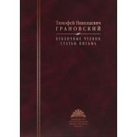 Грановский Т.Н. Публичные чтения. Статьи. Письма.