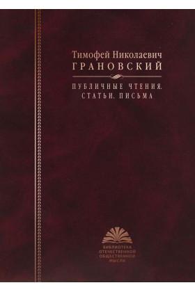 Грановский Т.Н. Публичные чтения. Статьи. Письма