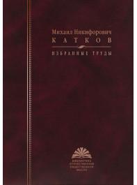 Катков М. Н. Избранные труды