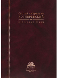 Котляревский С. А. Избранные труды