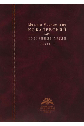 Ковалевский М. М. Избранные труды: в 2-х ч. - Ч. 1