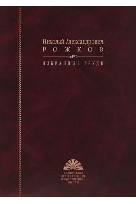 Рожков Н. А. Избранные труды