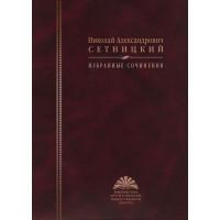 Сетницкий Н. А. Избранные сочинения