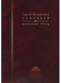Соловьев С. М. Избранные труды