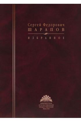 Шарапов С. Ф. Избранное