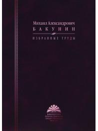 Бакунин М. А. Избранные труды