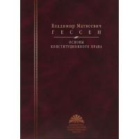 Гессен В. М. Основы конституционного права