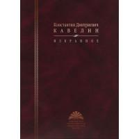 Кавелин К. Д. Избранное