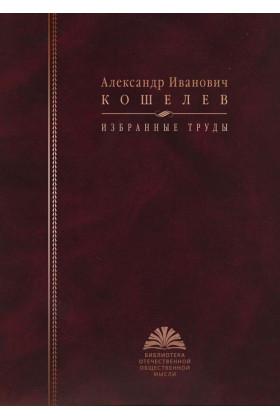 Кошелев А. И. Избранные труды