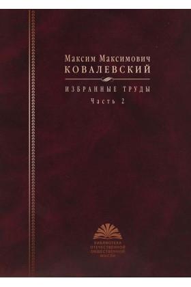 Ковалевский М. М. Избранные труды: в 2-х ч. — Ч. 2