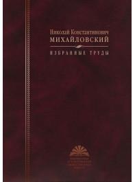 Михайловский Н. К. Избранные труды