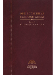 Общественная мысль России XVIII века: в 2-х т. — Т. 2: Philosophia moralis