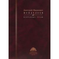 Менделеев Д.И. Избранные труды