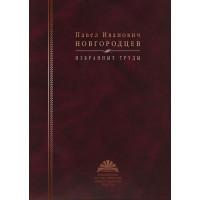 Новгородцев П. И. Избранные труды