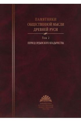 Памятники общественной мысли Древней Руси: в 3-х т. — Т. 2: Период ордынского владычества
