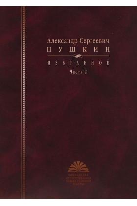Пушкин А. С. Избранное: в 2 ч. — Ч. 2