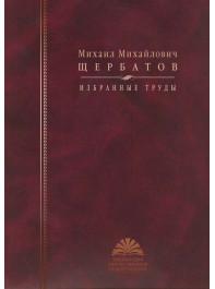 Щербатов М. М. Избранные труды