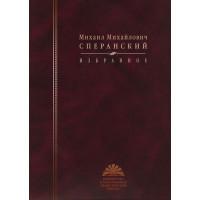 Сперанский М. М. Избранное