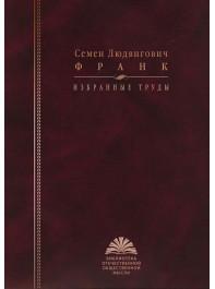 Франк С. Л. Избранные труды