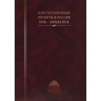 Конституционные проекты в России ХVIII — начала ХХ века