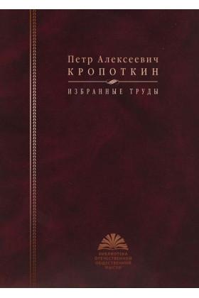 Кропоткин П. А. Избранные труды