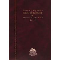 Лаппо-Данилевский А. С. Методология истории: в 2-х т. — Т. 1