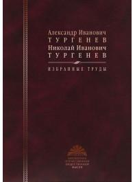 Тургенев А. И., Тургенев Н. И. Избранные труды