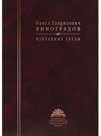 Виноградов П.Г. Избранные труды